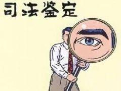 天津交通事故伤残鉴定权